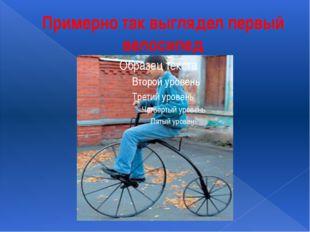 Примерно так выглядел первый велосипед