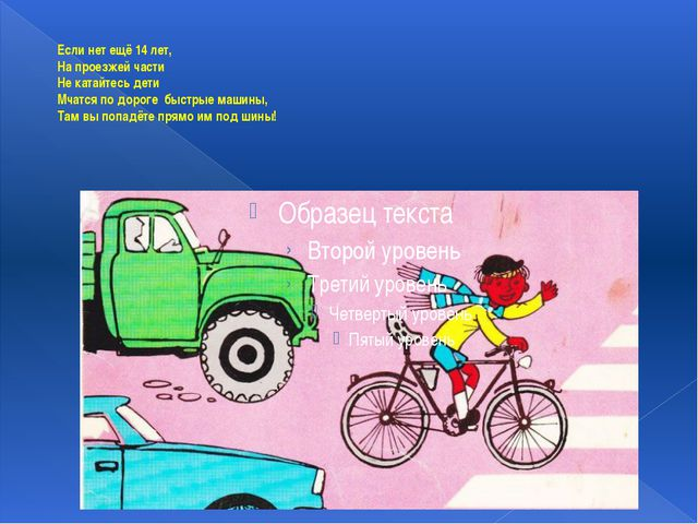 Если нет ещё 14 лет, На проезжей части Не катайтесь дети Мчатся по дороге бы...