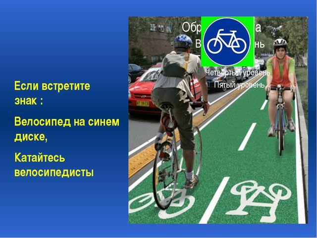 Если встретите знак : Велосипед на синем диске, Катайтесь велосипедисты