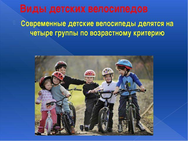 Виды детских велосипедов Современные детские велосипеды делятся на четыре гру...