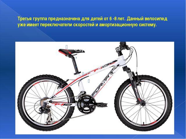 Третья группа предназначена для детей от 6 -8 лет. Данный велосипед уже имеет...