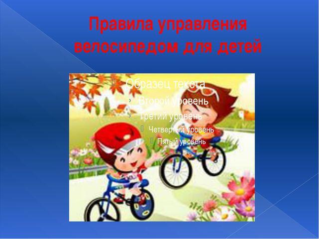 Правила управления велосипедом для детей