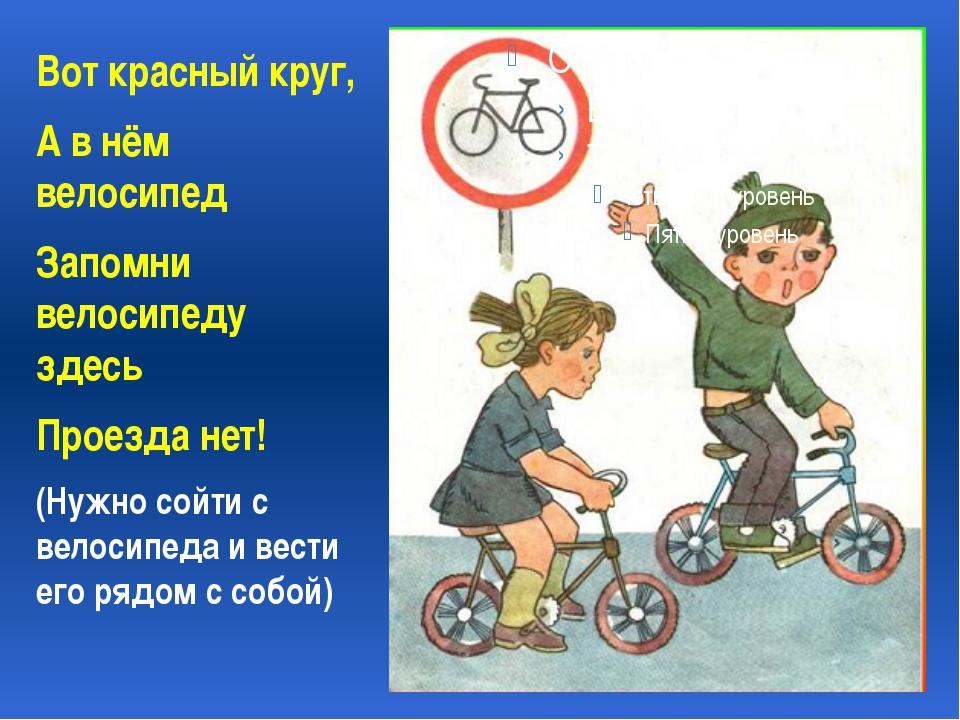 Вот красный круг, А в нём велосипед Запомни велосипеду здесь Проезда нет! (Н...
