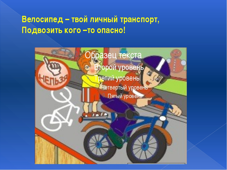 Велосипед – твой личный транспорт, Подвозить кого –то опасно!
