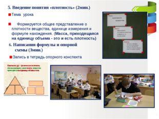 5. Введение понятия «плотность» (2мин.) Тема урока Формируется общее предста