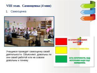 VIII этап. Cамооценка (4 мин) Самооценка Учащиеся проводят самооценку своей