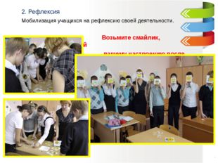 2. Рефлексия Мобилизация учащихся на рефлексию своей деятельности. Возьмите