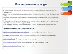 Используемая литература Р. Д. Минькова, Е. Н. Панаиоти. Тематическое и поуро