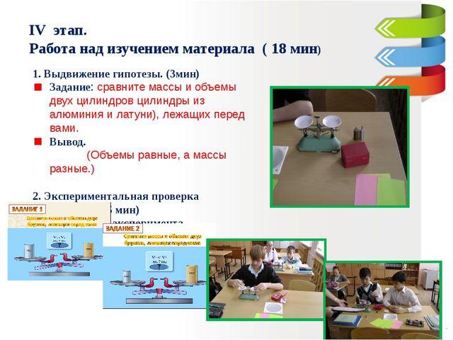 IV этап. Работа над изучением материала ( 18 мин) 1. Выдвижение гипотезы. (3...