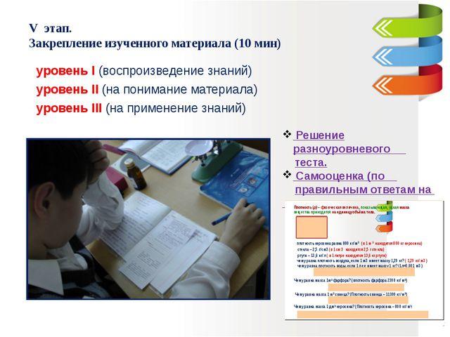 Ре V этап. Закрепление изученного материала (10 мин) уровень I (воспроизведен...