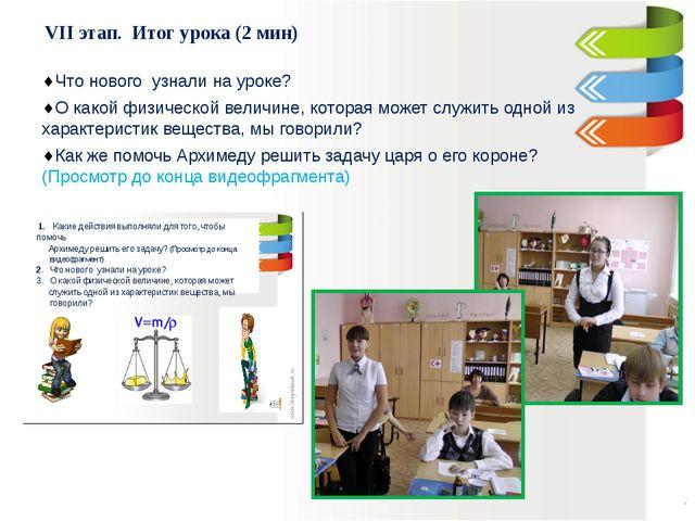 VII этап. Итог урока (2 мин) Что нового узнали на уроке? О какой физической...