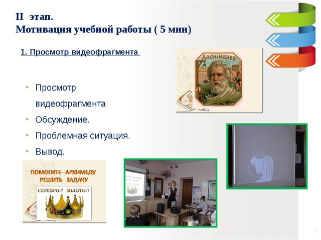 II этап. Мотивация учебной работы ( 5 мин) 1. Просмотр видеофрагмента Просмо...