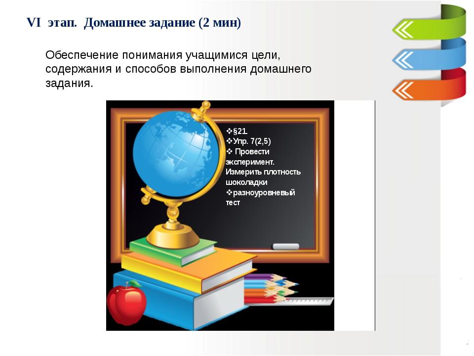 VI этап. Домашнее задание (2 мин) Обеспечение понимания учащимися цели, соде...