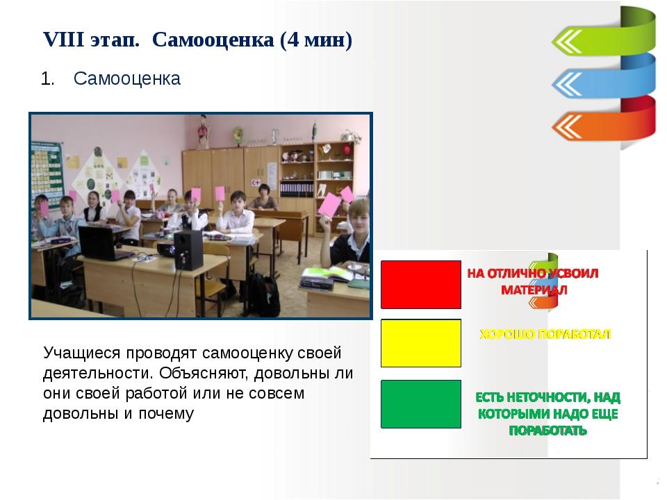 VIII этап. Cамооценка (4 мин) Самооценка Учащиеся проводят самооценку своей...