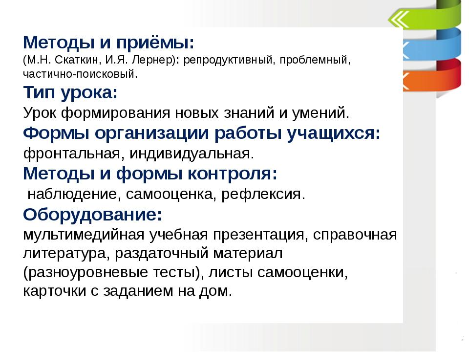Методы и приёмы: (М.Н. Скаткин, И.Я. Лернер): репродуктивный, проблемный, час...