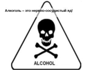 Алкоголь – это нервно-сосудистый яд!