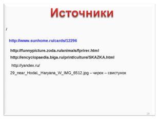 / http://www.sunhome.ru/cards/12296 http://funnypicture.zoda.ru/animals/fprir