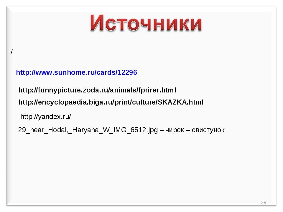 / http://www.sunhome.ru/cards/12296 http://funnypicture.zoda.ru/animals/fprir...