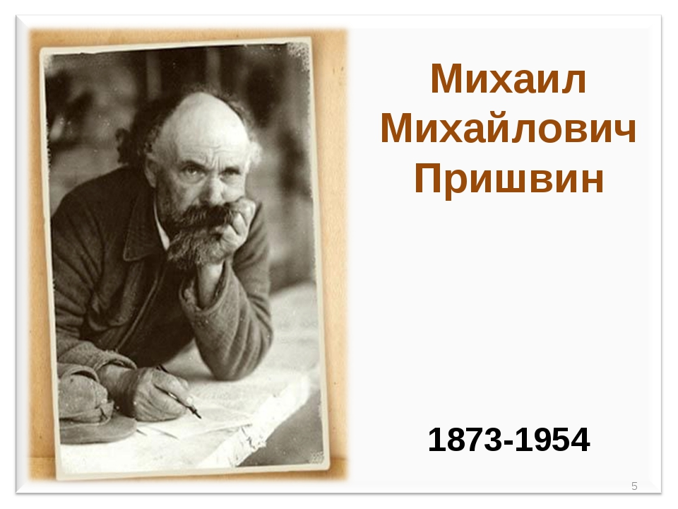Михаил Михайлович Пришвин 1873-1954 *
