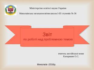 Міністерство освіти і науки України Миколаївська загальноосвітня школа І-ІІІ