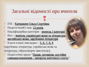 ПІБ - Катеринич Ольга Сергіївна Педагогічний стаж: 12 років Кваліфікаційна ка
