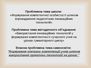 Проблемна тема школи: «Формування компетентної особистості шляхом впровадженн