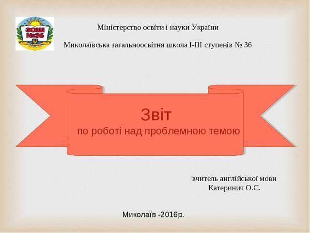 Міністерство освіти і науки України Миколаївська загальноосвітня школа І-ІІІ...