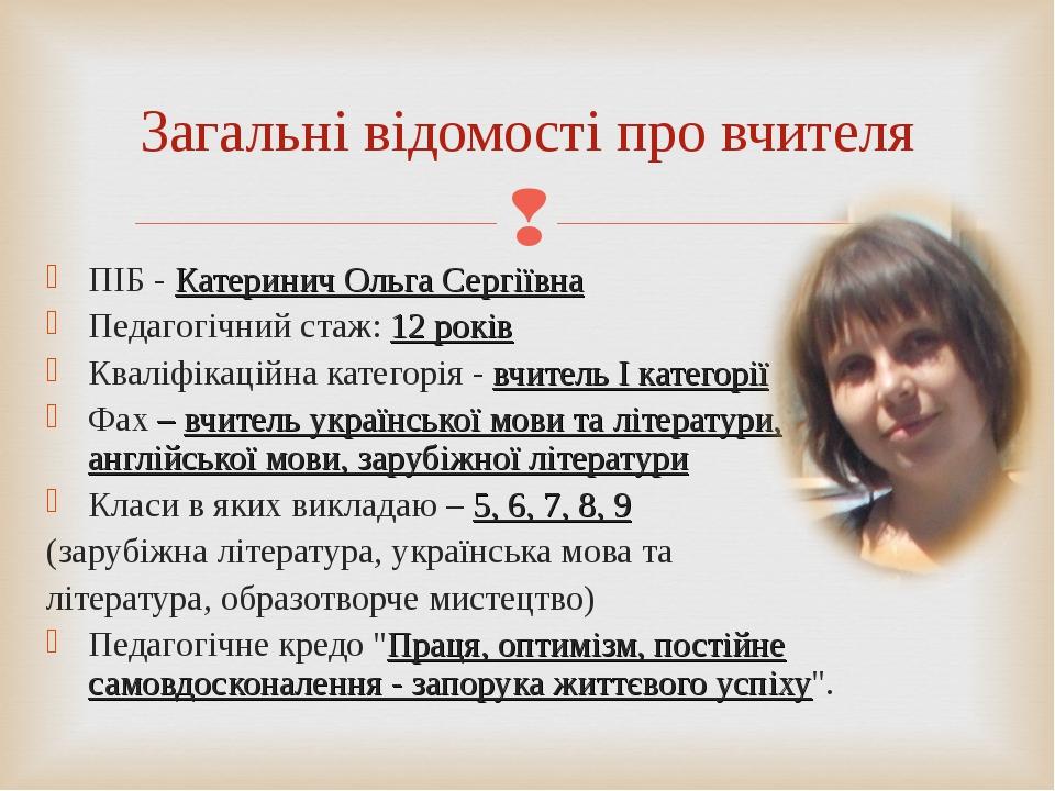 ПІБ - Катеринич Ольга Сергіївна Педагогічний стаж: 12 років Кваліфікаційна ка...
