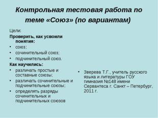 Контрольная тестовая работа по теме «Союз» (по вариантам) Цели: Проверить, ка