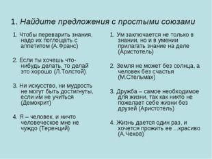 1. Найдите предложения с простыми союзами 1. Чтобы переварить знания, надо их
