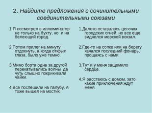 2. Найдите предложения с сочинительными соединительными союзами 1.Я посмотрел