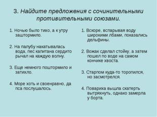 3. Найдите предложения с сочинительными противительными союзами. 1. Ночью был