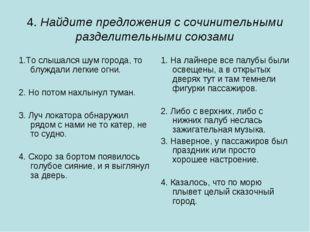 4. Найдите предложения с сочинительными разделительными союзами 1.То слышался