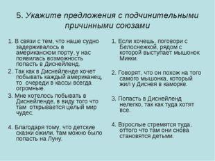 5. Укажите предложения с подчинительными причинными союзами 1. В связи с тем,