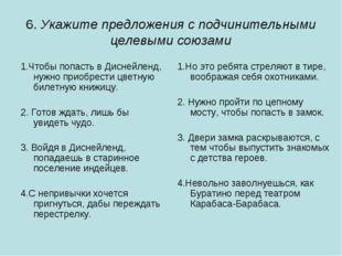 6. Укажите предложения с подчинительными целевыми союзами 1.Чтобы попасть в Д
