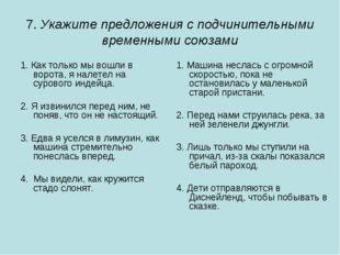 7. Укажите предложения с подчинительными временными союзами 1. Как только мы