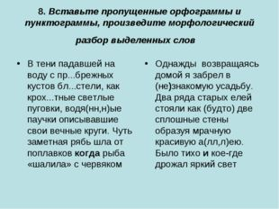 8. Вставьте пропущенные орфограммы и пунктограммы, произведите морфологически