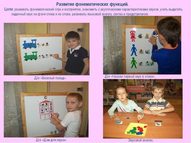 Цели: развивать фонематический слух и восприятие, знакомить с акустическими х...