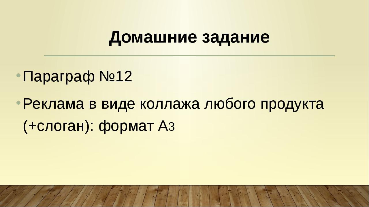 Домашние задание Параграф №12 Реклама в виде коллажа любого продукта (+слоган...