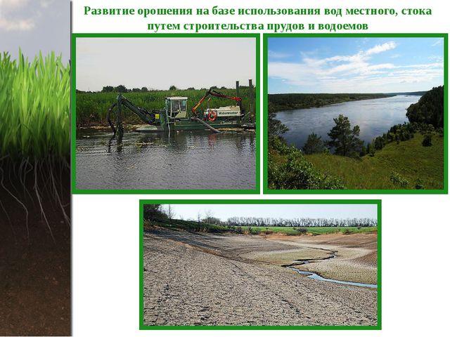 Развитие орошения на базе использования вод местного, стока путем строительст...