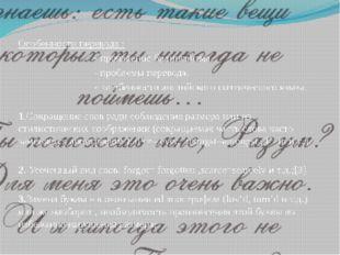 Особенности перевода : - проявление билингвизма. - проблемы перевода. - особе