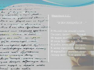Работа над стихотворением в рамках социокультурной направленности процесса о
