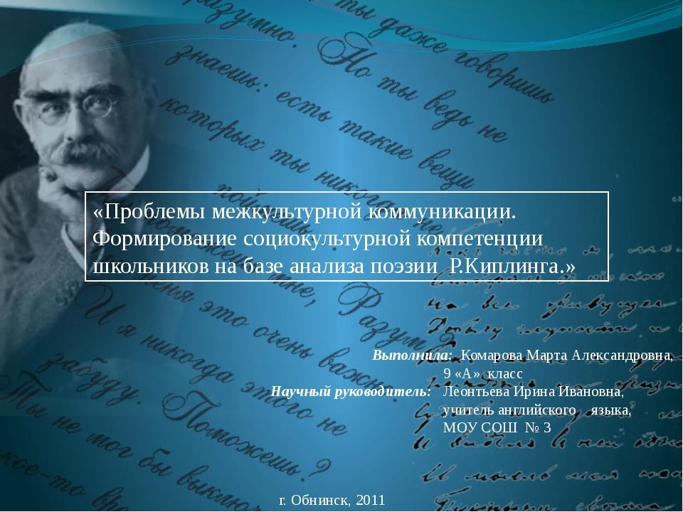 Выполнила: Комарова Марта Александровна, 9 «А» класс Научный руководитель: Л...