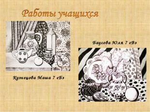 Кузнецова Маша 7 «Б» Баусова Юля 7 «В»