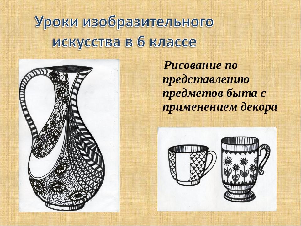 Рисование по представлению предметов быта с применением декора