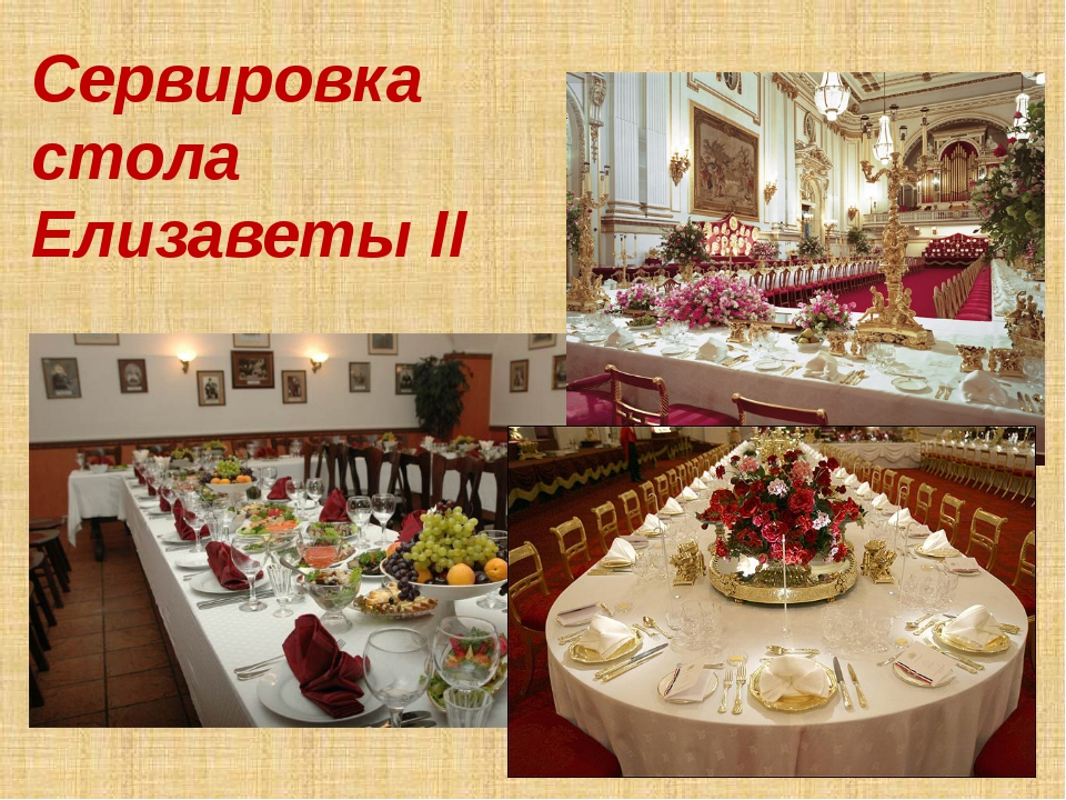 Сервировка стола Елизаветы II