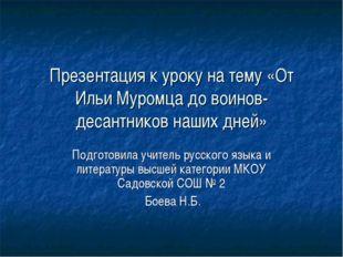 Презентация к уроку на тему «От Ильи Муромца до воинов-десантников наших дней