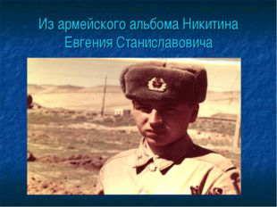 Из армейского альбома Никитина Евгения Станиславовича