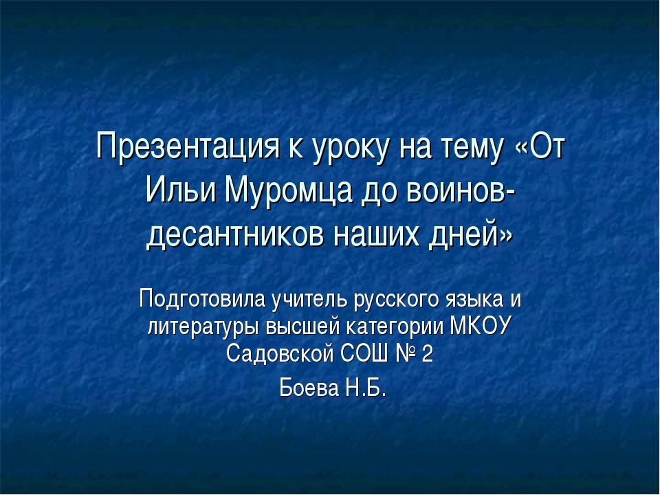 Презентация к уроку на тему «От Ильи Муромца до воинов-десантников наших дней...