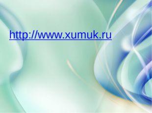 http://www.xumuk.ru